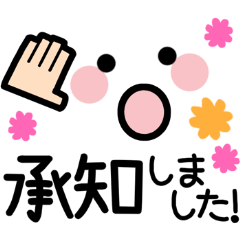 ◆可愛い顔文字 敬語スタンプ◆デカ文字