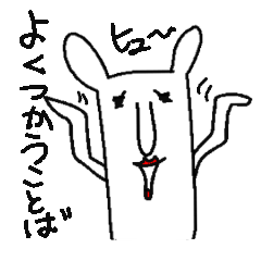 顔長ヤギさん