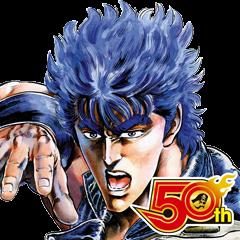 [LINEスタンプ] 北斗の拳(J50th) (1)