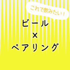 のみたいシリーズ(ビールペアリング編)