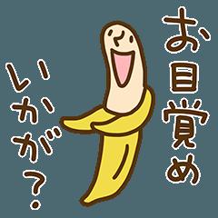 バナナなだけに2(挨拶編)