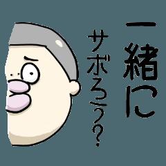 ヘタレ剣道