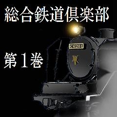 総合鉄道倶楽部第1巻