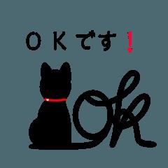 黒猫「しっぽアート」スタンプ