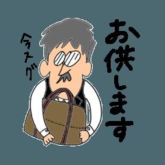 ゆる〜いジイジ執事1