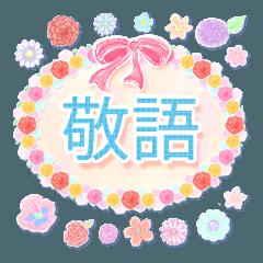 [LINEスタンプ] よく使う敬語♪花と柄♪立体風