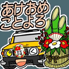 ノブの黄色いオフロード車 ~年末年始版~