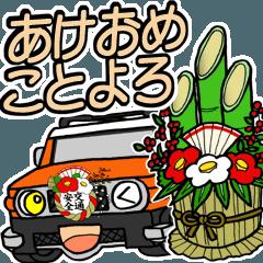 ノブのオレンジ色オフロード車~年末年始版