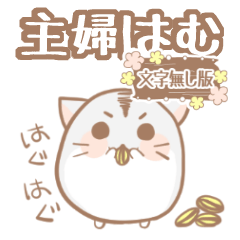[LINEスタンプ] 主婦はむ01【文字無し版】 (1)