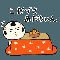 仙台弁こけし冬編3