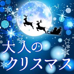 [LINEスタンプ] 大人のクリスマス 冬の日常とお正月 (1)