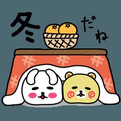 うさ子 with くまごろう 3~冬~