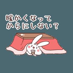 こたつうさぎ③[冬]