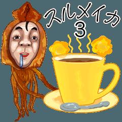 スルメイカ3【キモくて寒い】