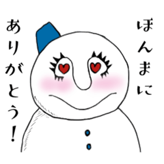 雪ダル子(関西弁)