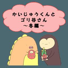かいじゅうくんとゴリ谷さん~冬編~