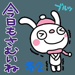 ふんわかウサギ13(冬2)