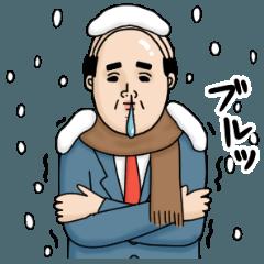 父のつぶやき10【冬編】