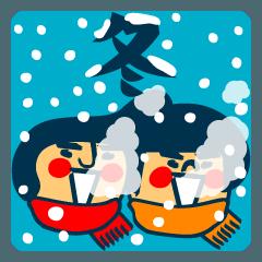 習慣少年スタンプ No.17 冬篇