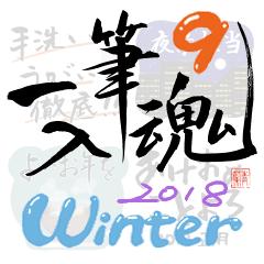 一筆入魂9〜2018年冬〜