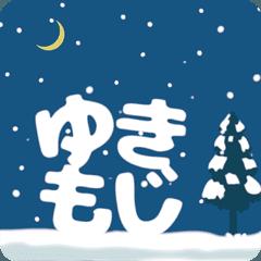 動く雪文字☆降り積もるスノーメッセージ