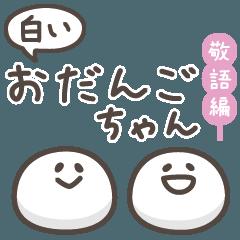 白いおだんごちゃん(敬語編)