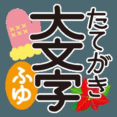 【デカ文字】大人向けシンプル縦書き 冬