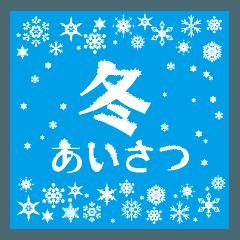 冬のご挨拶