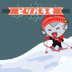 ピリパラくん9【冬】