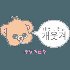 [LINEスタンプ] 韓国語初心者のクマちゃん
