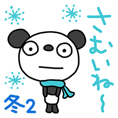 ふんわかパンダ24(冬2)