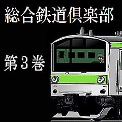 総合鉄道倶楽部第3巻