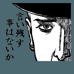 おじさんスタンプ5~アウトサイダー列伝