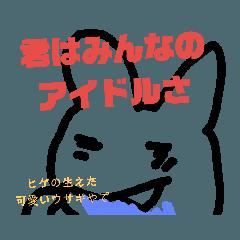 めちゃカワひげうさぎさんの関西弁スタンプ