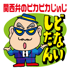 関西弁のピカピカじぃじ