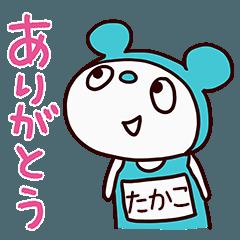 ぱんだスイム(たかこ)基本セット