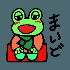 日本!!座カエル!