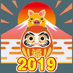 2019〜希望の色、黄色のイノシシスタンプ