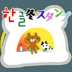 [LINEスタンプ] ざっくばらんなクマさんの冬(Korean編)