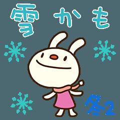 てるてるうさぎ17(冬の言葉2)