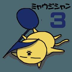 ミャウジシャン3 ♪猫の音楽家♪