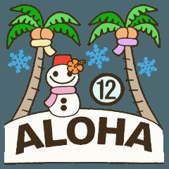 ハワイアンな大人のスタンプ12(冬編)