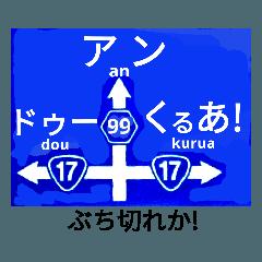 爆笑!道路標識219