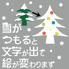 雪が積もると文字が出て絵が変わります。