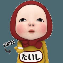 【#1】レッドタオルの【たいし】が動く!!