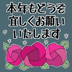 花いっぱいの年末年始