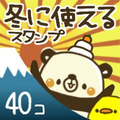 冬に使えるスタンプ【パンダのパンちゃん】