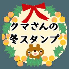 クマさんの冬休み(挨拶&X'mas&お正月)