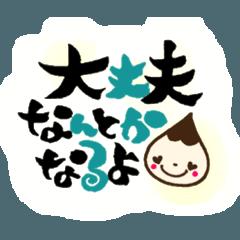 癒しの筆文字スタンプ  __φ(˃̵ᴗ˂̵๑)