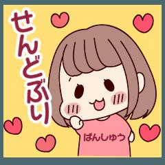 『播州弁』を話す女の子スタンプ♡
